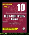 Тест-контроль. Фізика 10 клас+лабораторні роботи (академ)