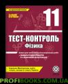 Тест-контроль. Фізика 11 клас+лабораторні роботи (академ)