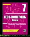 Тест-контроль. Хімія 7 клас+лабораторні роботи (2-е видання)