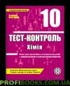 Тест-контроль. Хімія 10 клас+лабораторні роботи (академ)