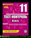 Тест-контроль. Хімія 11 клас+лабораторні роботи (академ)