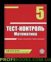 Тест-контроль. Математика (рус) 5 класс