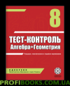 Тест-контроль. Алгебра+Геометрия (рус) 8 класс