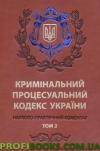 Кримінальний процесуальний кодекс України (Подарочный в коже) Науково-практичний коментар 2012 року у двох томах