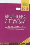 Українська література: Хрестоматія для підготовки до зовнішнього незалежного оцінювання