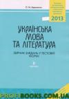 Українська мова та література: Довідник. Завдання в тестовій формі частина 1