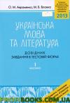 Українська мова та література: Збірник завдань у тестовій формі: 2 частина