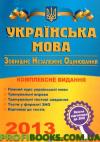 Українська мова Комплексна підготовка до зовнішнього незалежного оцінювання