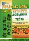 Українська мова та література. Довідник, тестові завдання  О.В. Куриліна, Г.І. Земляна