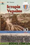 Історія України 10 клас Ф.Г. Турченко