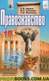 Правознавство 10 клас Гавриш С.Б