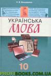 Українська мова 10 клас Бондаренко Н.В