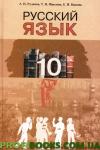 Русский язык 10 класс Рудяков А.Н