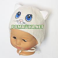 Детская зимняя термо шапочка р. 38 на выписку для новорожденного с завязками ТМ Мамина мода 3852 Бежевый