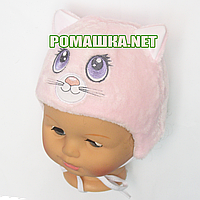 Детская зимняя термо шапочка р. 38 на выписку для новорожденного с завязками ТМ Мамина мода 3852 Розовый