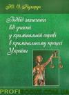 Відвід захисника від участі у кримінальній справі в кримінальному процесі України монографія