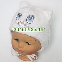 Детская зимняя термо шапочка р. 38 на выписку для новорожденного с завязками ТМ Мамина мода 3852 Белый