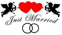 Виниловая наклейка- Just married