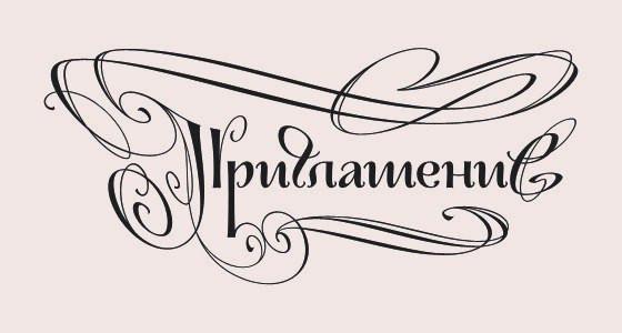Вінілова наклейка - напис (запрошення)