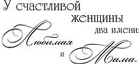 Виниловая наклейка-надпись(любимая мама) (от 25х45 см)