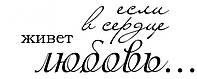 Виниловая наклейка-надпись (живет любовь) (от 15х35 см)