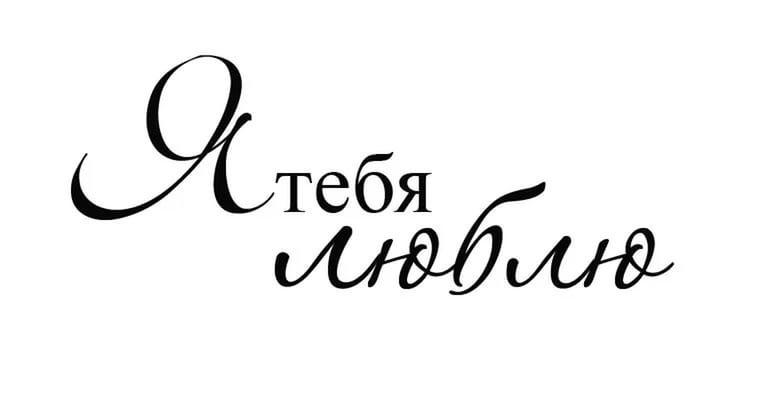 Виниловая наклейка-надпись (люблю) (от 4х15 см)