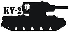 Вінілова наклейка-KV-2