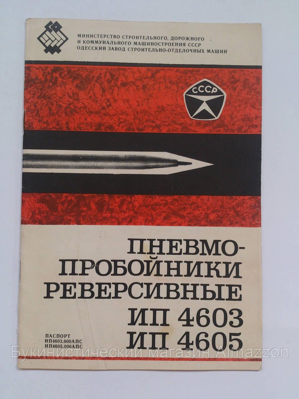 Пневмопробойники реверсивные ИП 4603, ИП 4605. Паспорт