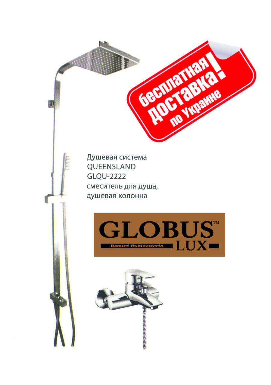 Душевая система Globus Lux QUEENSLAND GLQU-2222