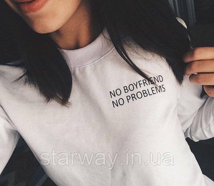 Свитшот белый | Кофта No boyfriend No problems logo