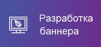 Создание баннера для сайта на портале Prom.ua