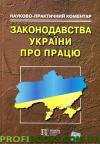 Науково-практичний коментар законодавства України про працю 2015