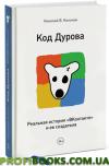 """Код Дурова. Реальная история """"ВКонтакте"""" и ее создателя"""