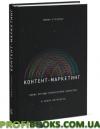 Контент-маркетинг. Новые методы привлечения клиентов в эпоху Интернета
