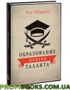 Образование против таланта Кен Робинсон