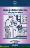 Общая эффективность оборудования