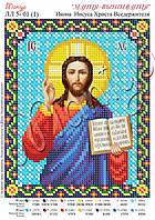Схеми для вишивки бісером формату а5 (релігія)