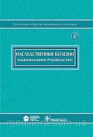 Бочков Н.П. Наследственные болезни + CD. Национальное руководство