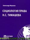 Социология права Монография