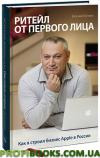 Ритейл от первого лица. Как я строил бизнес Apple в России