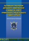 Підтримання прокурором державного обвинувачення в умовах дії нового Кримінального процесуального кодексу України Збірник методичних рекомендацій