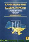 Кримінальний кодекс України 2013 Науково-практичний коментар У двох томах
