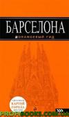 Барселона. Путеводитель оранжевый гид