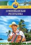 Доминиканская республика. Путеводитель