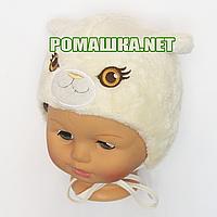 Детская зимняя термо шапочка р. 38 на выписку для новорожденного с завязками ТМ Мамина мода 3851 Бежевый