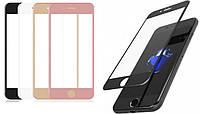 Защитное стекло 3D для iPhone 6 6S Plus
