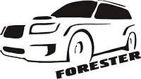 Виниловая наклейка на авто (Форестер)  (от 11х15 см)