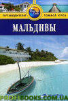 Мальдивы. Путеводитель