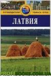 Латвия. Путеводитель