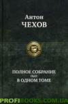 Антон Чехов. Полное собрание пьес в одном томе